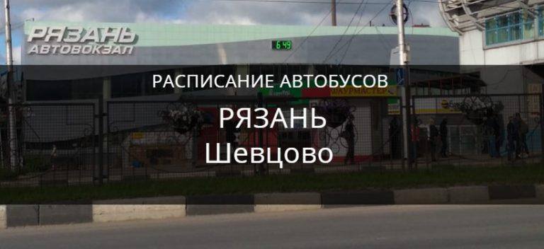 Автобус Рязань — Шевцово. Купить билет